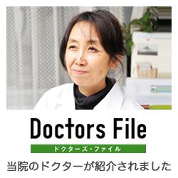 ドクターズファイル