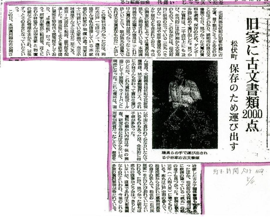 曾祖父の資料発掘の記事